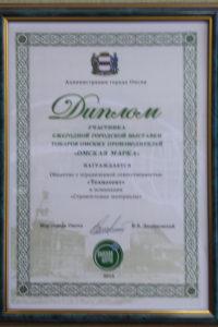 diplom10